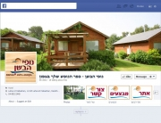 פייסבוק נופי הבשן
