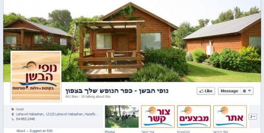 facebook_bashan2